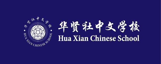Hua Xian Chinese School Lancaster
